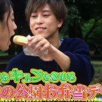 キスマイBUSAIKU!?マイコ役《2016年11月7日放送》『彼女をキュンとさせる秋の公園お弁当デート』