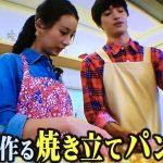キスマイBUSAIKU!?マイコ役《2016年11月14日放送》『自宅で彼女と作る焼きたてパン』