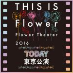 E-Girls ライブ Flower Theater 2016 【東京・福島・仙台・大阪】日程・グッズ・セトリ・バクステ ~THIS IS Flower ~ ツアーレポ