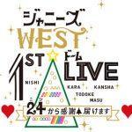 ジャニーズwest グッズ・座席・セトリ、ジャニスト コンサート 2016 京セラ 1stドーム LIVE 24(ニシ)から感謝 届けます twitterレポまとめ