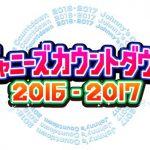 【カウコンうちわ】 ジャニーズカウントダウン 2016-2017 グッズ・セトリ・会場ほかコンサート情報! ネタバレ レポ!