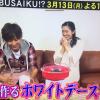キスマイBUSAIKU!?マイコ役《2017年3月13日放送》『彼女と作るホワイトデースイーツ』