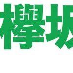 欅坂46 バスラ 代々木 デビュー1周年記念ライブ  会場・グッズ・セトリ・座席、twitter まとめ レポ