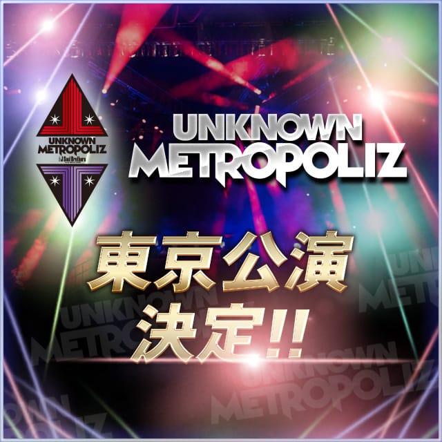 unknown_metropoliz東京ドーム