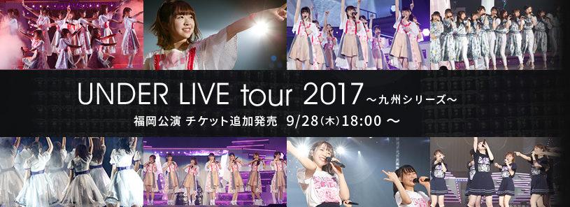 アンダーライブ全国ツアー2017 ~九州シリーズ~