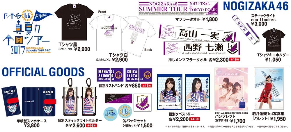 乃木坂46 真夏の全国ツアー2017 FINAL 東京ドーム オフィシャルグッズ
