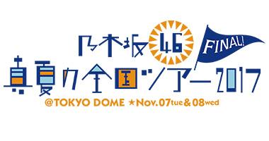乃木坂46 真夏の全国ツアー2017 東京ドーム公演 最終日レポート