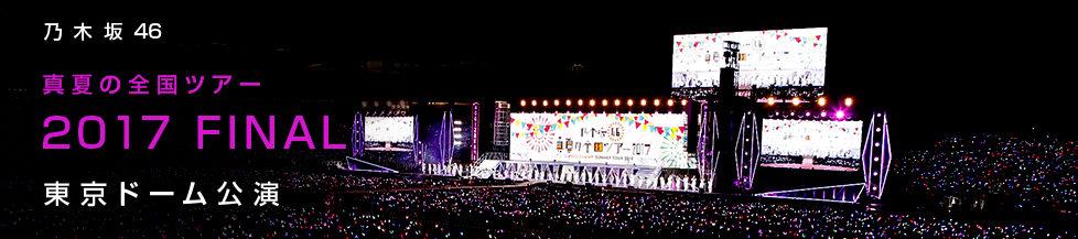 乃木坂46 真夏の全国ツアー2017 東京ドーム公演 レポート