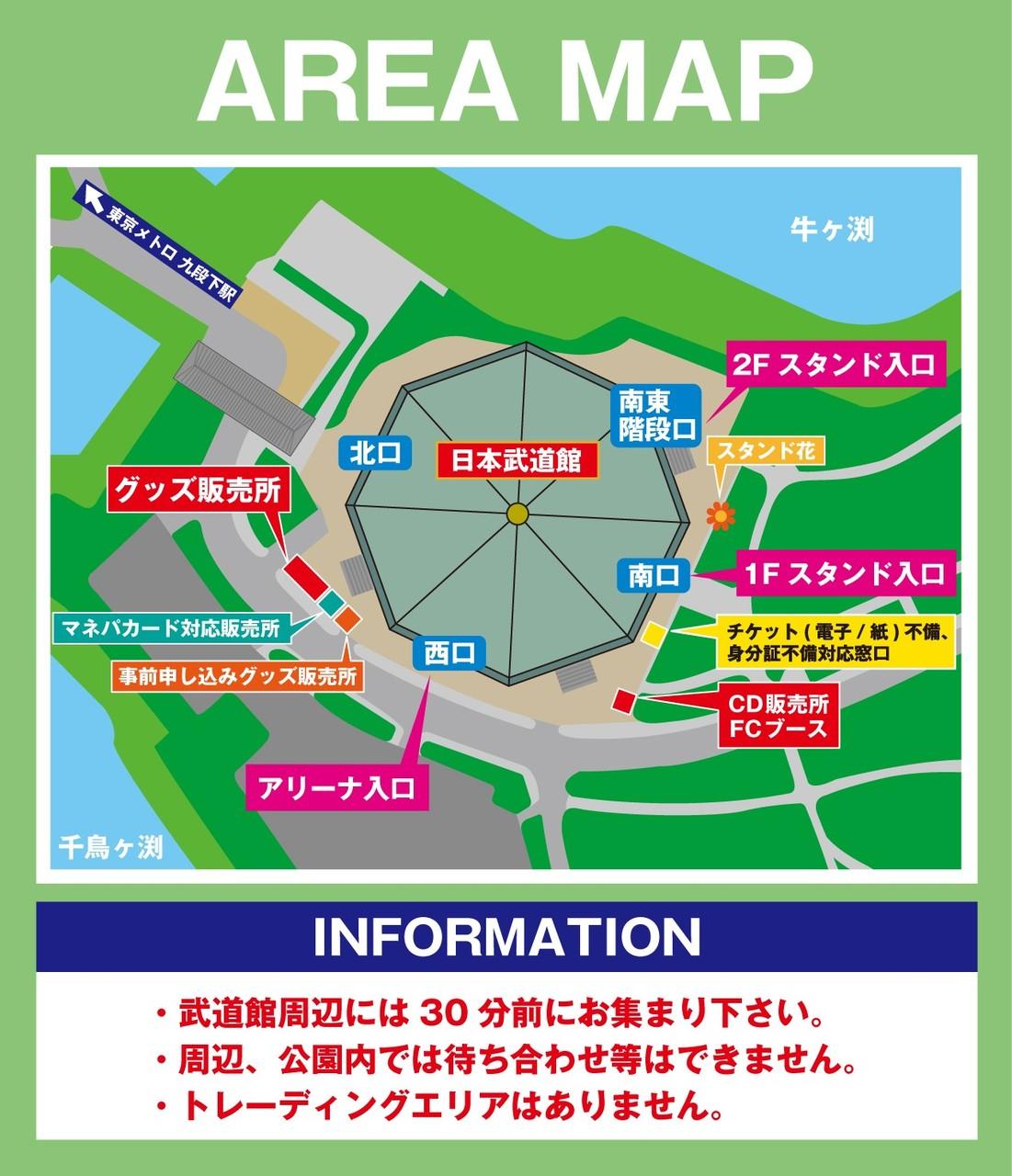 けやき坂46(ひらがなけやき)日本武道館3Days公演に関するご案内