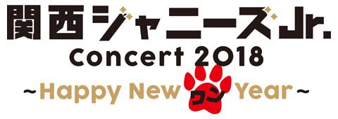 関西ジャニーズJr. Concert 2018 ~Happy New ワン Year~