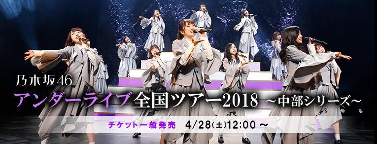 乃木坂46 アンダーライブ全国ツアー2018 ~中部シリーズ~