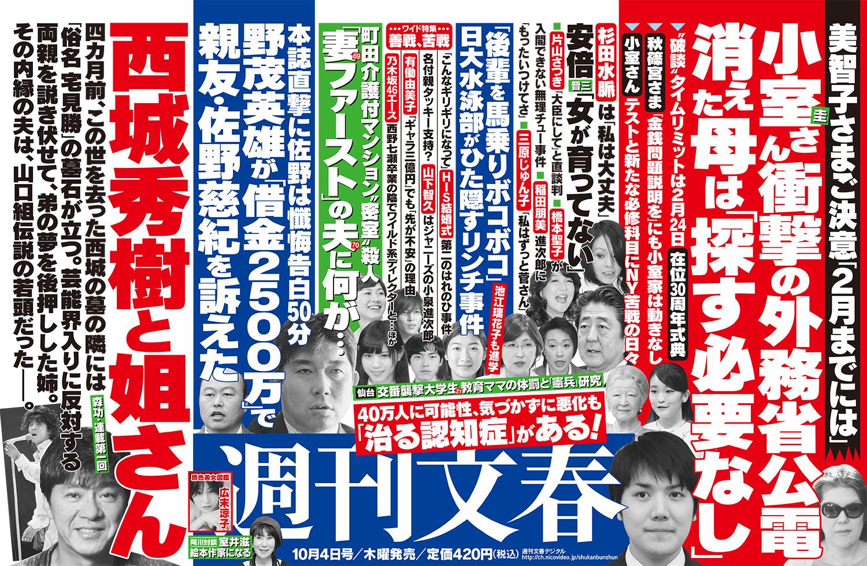 乃木坂 46 週刊 文春
