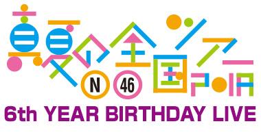 6th YEAR BIRTHDAY LIVE 円盤化