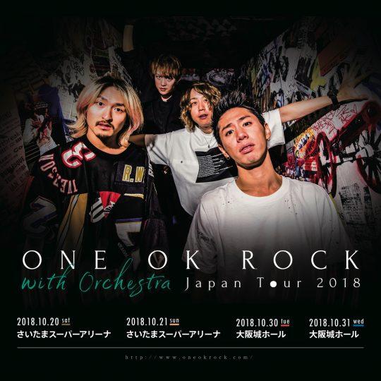 ワンオク 大阪 グッズ セトリ 座席 城ホール ONE OK ROCK with Orchestra JapanTour 2018 レポ