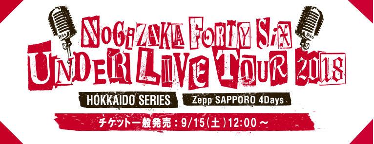 アンダーライブ全国ツアー2018 ~北海道シリーズ~@Zepp Sapporo