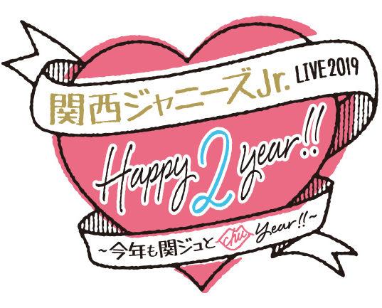 関西ジャニーズJr. あけおめコン LIVE 2019 Happy 2 year!! 今年も関 ...
