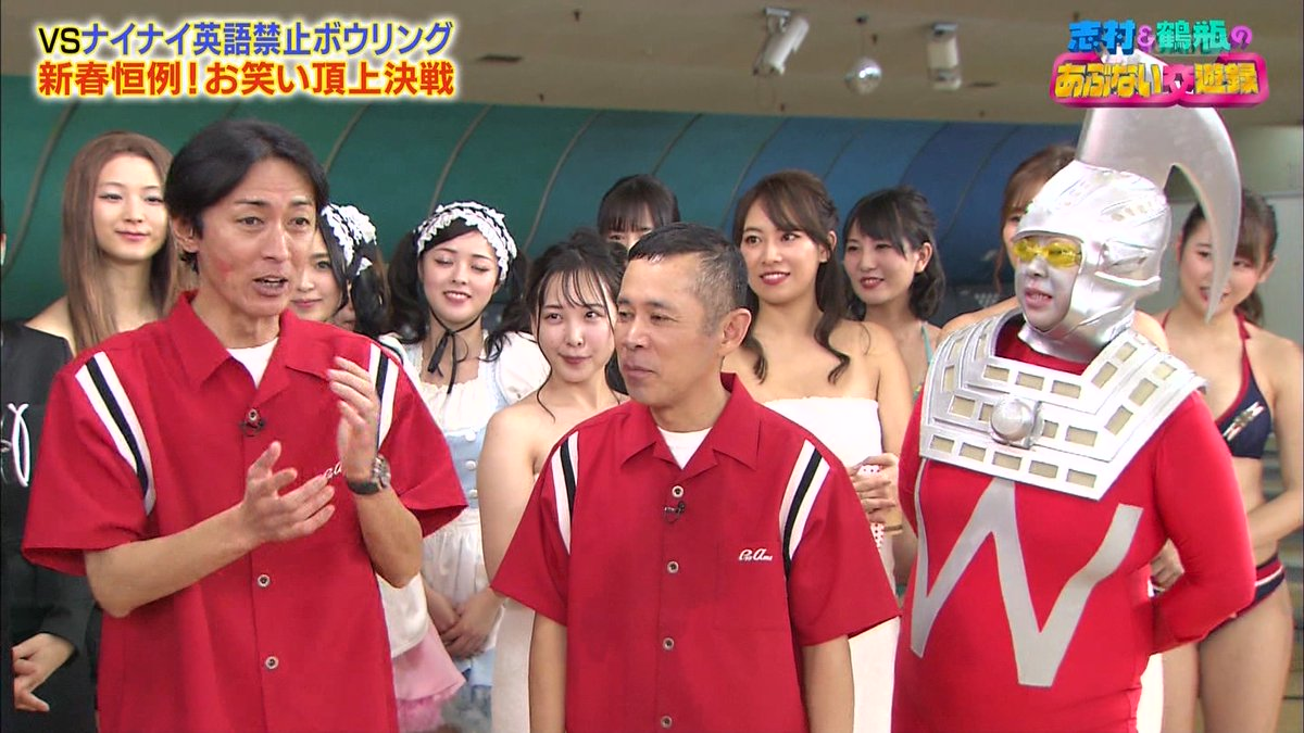 ナイナイ 鶴瓶 志村 ボーリング 2020