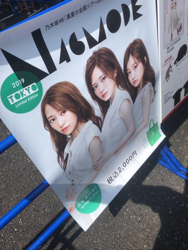 全ツ 乃木坂46 神宮 真夏の全国ツアー2019 東京final レポ ライブ